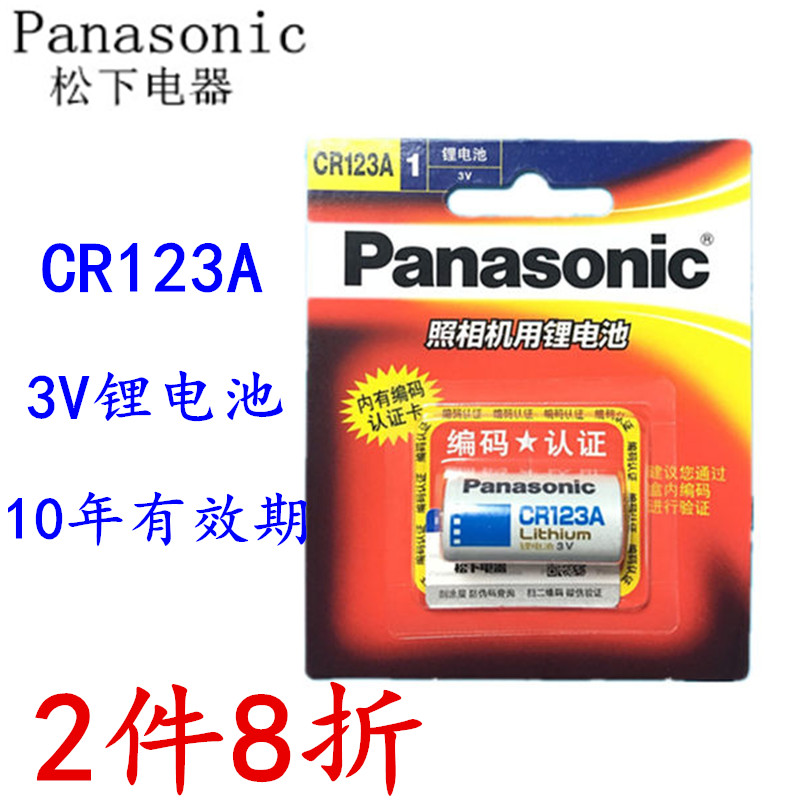 Matsushita CR123A 3V Lithium Battery CR17345 Lithium Battery Camera Battery Coding Certification