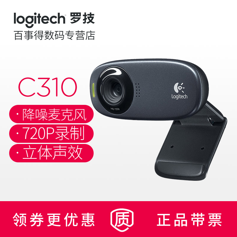 Logitech C310 High Definition Computer Camera Network Video Laptop Desktop Home Camera with Microphone