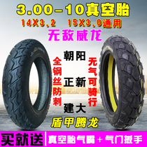Chaoyang electric vehicle tire 3 00-10 Zhengxin battery car vacuum tire tire tire outer tire 14X3 2 motorcycle 300