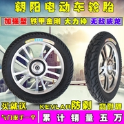 16X2.125/16X2.50/16X3.0 anti puncture and abrasion resistant battery tyre for internal and external tyre of Chaoyang electric vehicle tyre