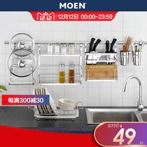 Moen kitchen shelf wall-mounted kitchen hardware pendant kitchen pendant 304 stainless steel kitchen hanging rod bowl basket