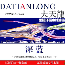 Big Tianlong environmental protection water-based ink L dark blue (to purple blue corresponding option submitted) 21KG Plastic barrel