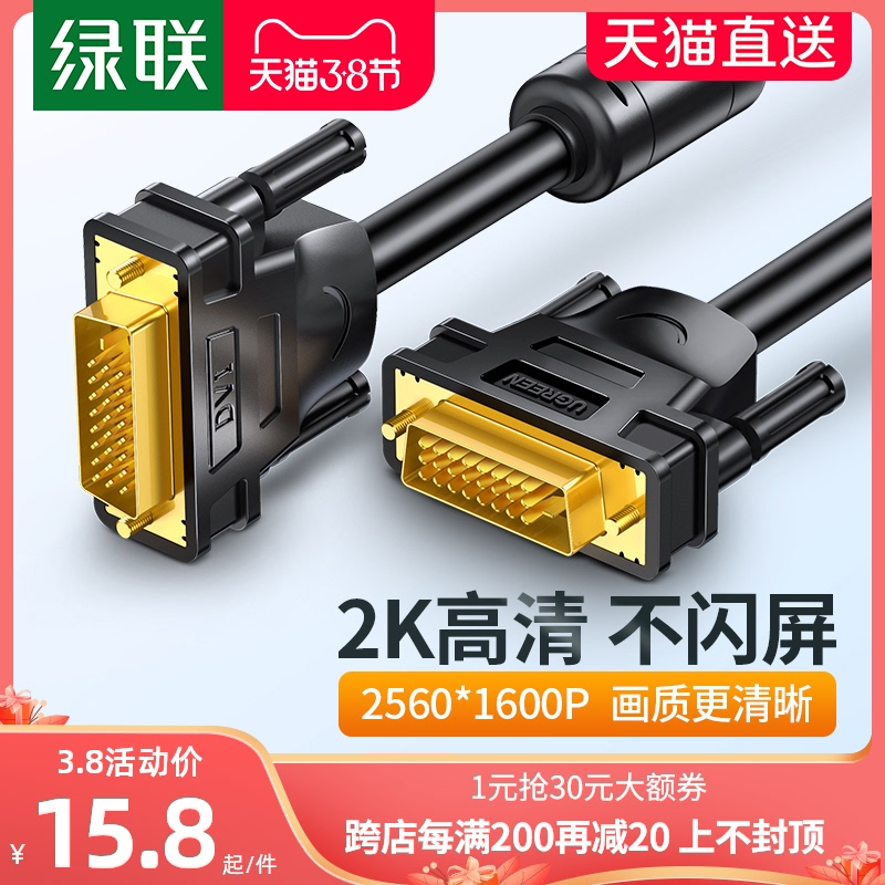 Зеленый dvi линии 24 +1 HD 2K дисплей подключен к настольный компьютер видеокарты хост двухканальный -d общественный поворот dvi-i данные плюс расширение 20 10 м 5 полный контакт с чипом видео провода