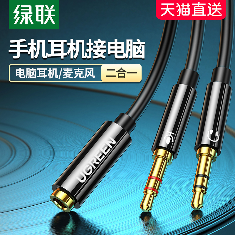 Green connecting computer headset connector cable microphone 2-in-1 conversion phone headset split device audio in two