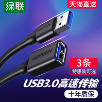 Green link usb3 0 extension cable 1 3 5m male to female data cable High-speed mobile phone charging wireless network card Printer computer connection keyboard U disk mouse typec interface adapter cable lengthened