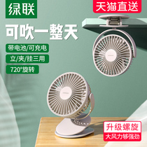 Green joint small fan usb charging electric fan small student portable clip fan silent office table dormitory 牀 on the kitchen stroller baby dedicated to large wind fan