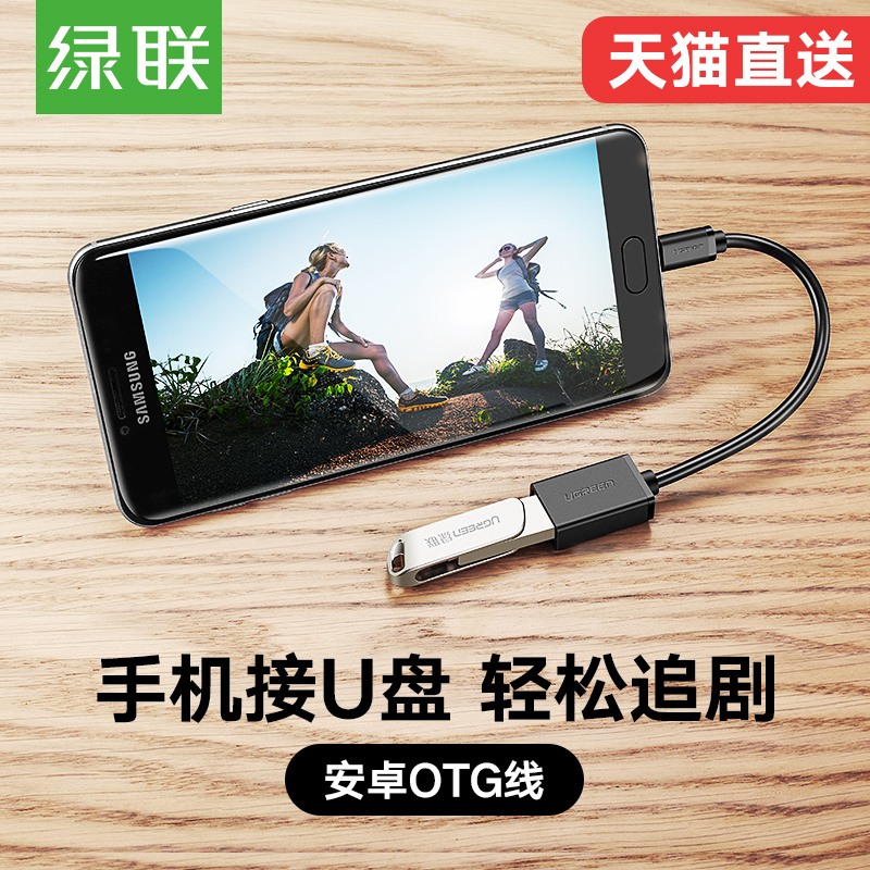 Usb double socket, green otg data line adapter micro Android phone external u USB keyboard mouse millet Huawei glory oppo Meizu vivo Samsung universal usb connection converter multifunction