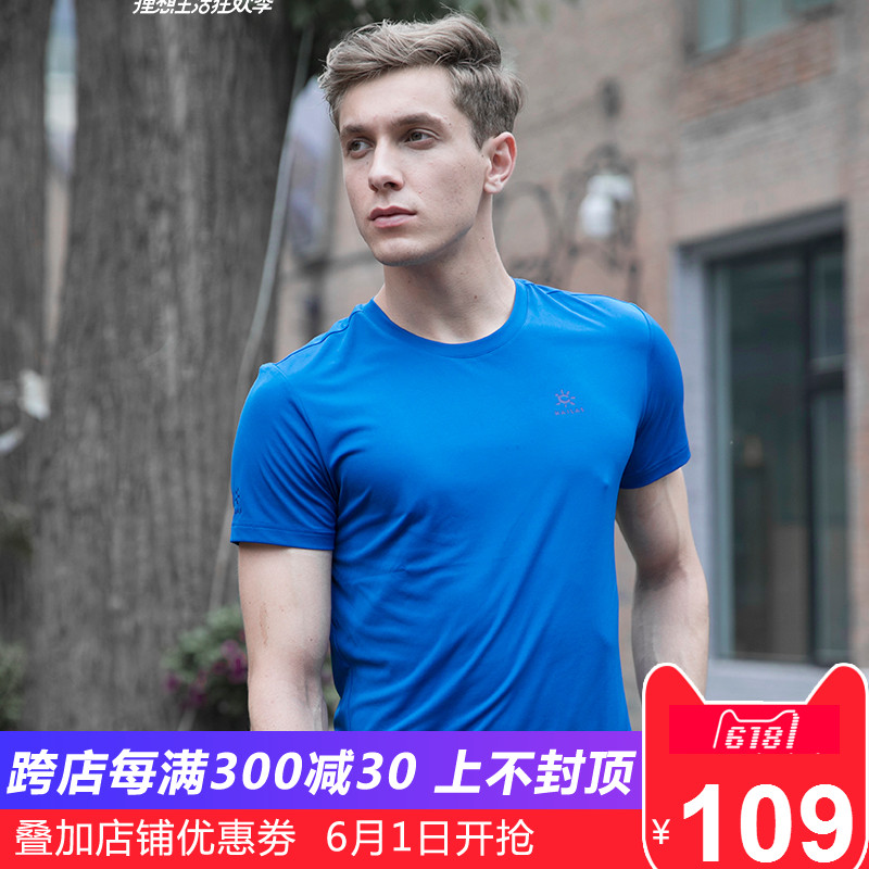 Mountain outdoor Kailas Kaile stone 18 spring and summer men and women quick-drying short-sleeved wicking breathable sports function T-shirt