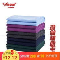 Yoga accessories Ayange thickened yoga blanket warm blanket Yoga auxiliary meditation blanket Yogo blankets increasingly