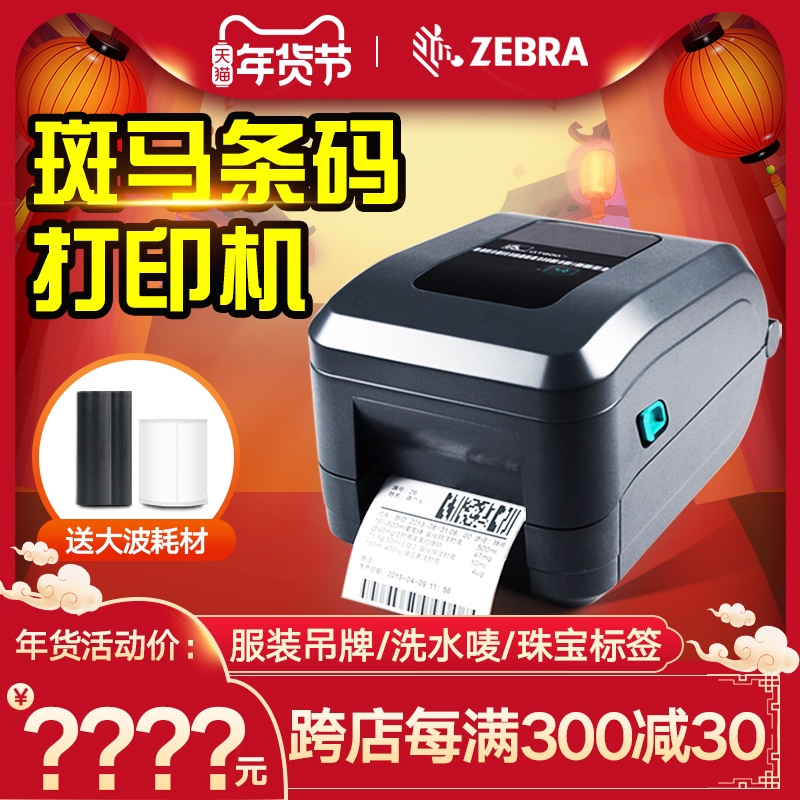 ZEBRA zebra bar code printing machine GT820 GT800 copper plate silver paper sticker qualified certificate washing water jewelry label籤 machine fixed assets carbon belt machine two-dimensional bar code thermal transfer