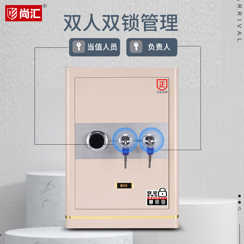 Shanghui safe machinery safe all steel household small office double lock management safe store