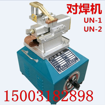 Promotional Copper core UN-1 2 touch welding machine 0.2-32mm steel wire aluminum copper wire welding machine to the connector machine