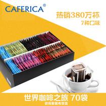 极睿滤挂式挂耳咖啡 进口世界现磨黑咖啡粉70片部分地区 2盒免邮