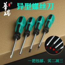 Triangle screwdriver u type y inner cross special shaped bull socket Bullet magnetic special-shaped screwdriver