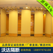 Hotel Mobile partition Wall Banquet Showroom office activities Push and pull soundproof bag between rotary telescopic folding screen
