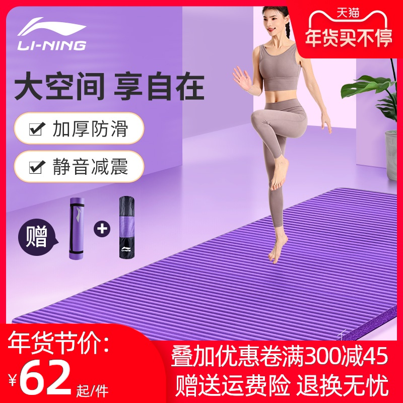 Li Ning yoga mat beginner anti-slip womens mat home mens yoga fitness mat thickened and widened