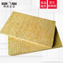 (Kun-resistant genuine) exterior wall insulation rock Cotton Board fireproof rock cotton plate wall insulation cotton soundproof cotton sound-absorbing cotton