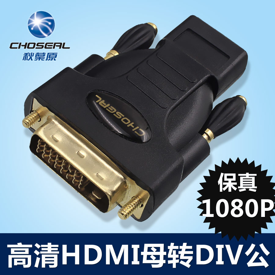 Choseal/Akihabara Q-339A DVI to HDMI Gilded Head Video Signal Adapter 24+1