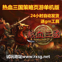 Hot blood three countries single-machine version of the computer strategy page tour one-click end nostalgia open service set up server GM infinite yuan treasure.