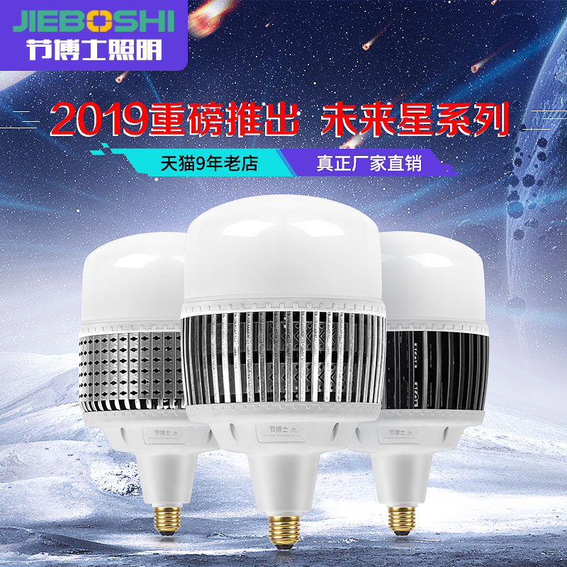 Ultra-bright high-power LED bulb E27 screw port 50W80W 100W household lighting threaded Bulb Factory energy-saving lamp