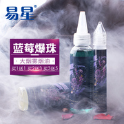 Buy 1 get 1 easy Star electronic cigarette fruity blueberry pearl Mint tobacco 75ml explosive liquid smoke genuine