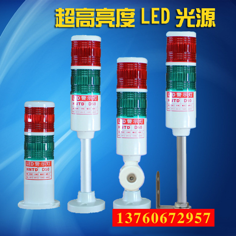 HNTD50 two-color warning light LED2 color warning light always bright signal light flashing tower light indicator 24/220V