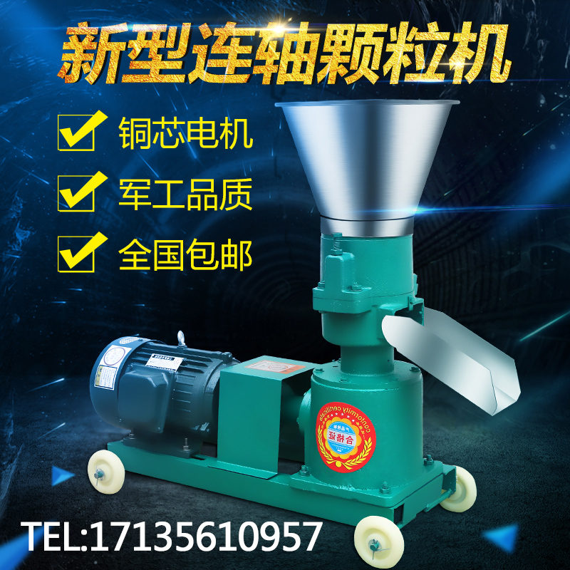 Feed particle machine small household pig cattle sheep chicken duck goose and rabbit processing 220V breeding equipment granulation machine