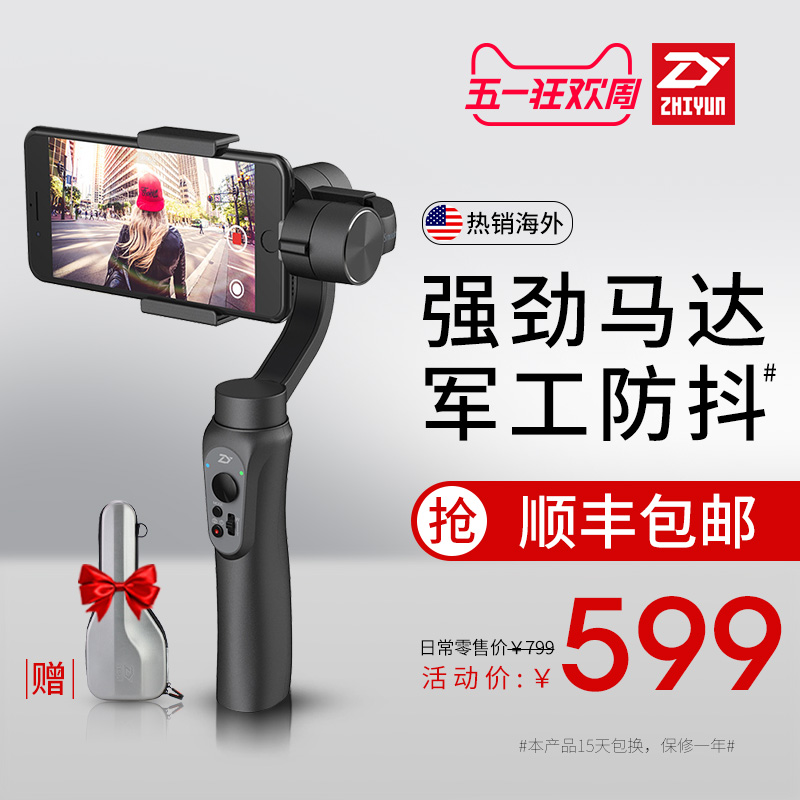 Zhiyun Smooth Q handheld PTZ mobile phone iphone shooting video gyroscope anti-shake gopro stabilizer