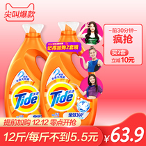 Cleaning Laundry liquid household load dealer combination set Clean to stain fragrance type 3kg*2 machine wash bottle Genuine