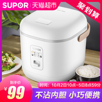 Supor rice cooker home mini smart 1.2L dormitory small rice cooker cooking pot 1-2 people