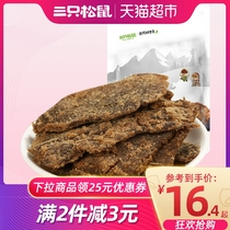 Three squirrel beef slices 100g casual snack snacks Inner Mongolia hand torn dried five flavor large beef jerky