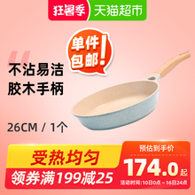 Lekou lekou pan non stick pan steak frying pan pancake pan fried egg pancake pan Maifanshi gas stove