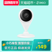 360 camera small water drop camera smart home 1080P HD wifi wireless network surveillance camera