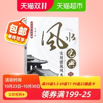 Feng Shui House Book Practical building Fengshui best-selling 3rd edition Xinhua Bookstore