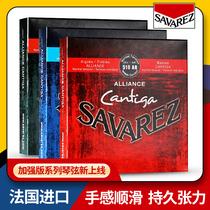 法国萨瓦列斯 Savarez 510AJ 500CJ CR AR古典吉他弦尼龙套装琴弦