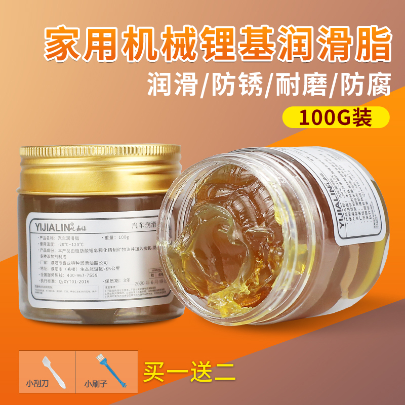 Butter grease 100g lubricant mechanical bearing gear car with track high temperature wear grease vial home
