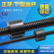 45 steel t-screw trapezoidal screw positive wire trapezoidal screw 1 M 1 5 M 2 m coarse teeth M10—M60