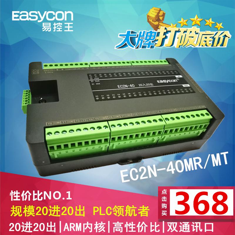 Point PLC40 domestique avec entrée analogique et contrôleur programmable de sortie facile à contrôler wang compatible mitsubishi étape
