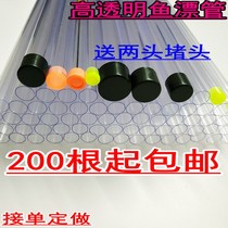 Factory direct sales packaging tube floating tube pvc transparent floating pipe thickening plastic pipe fish drift single-pack drift bucket