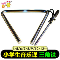 Student Triangle Iron Musical instrument OLF Percussion Instrument 4 5 6 8 10 12 inch pupils music triangle Bell