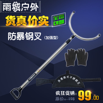 Portable Expansion and Explosion-proof Steel Fork by parcel post School Anti-riot Steel Fork Campus Security Steel Fork Security Equipment