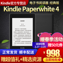 The new Amazon Kindle Paperwhite4 ebook reader kpw4 electric paper books Kindle students reading books artifact Kindle ink screen k