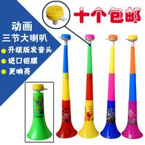 三节大号可伸缩塑料动画版喇叭球迷喇叭彩色喇叭助威儿童地摊玩具