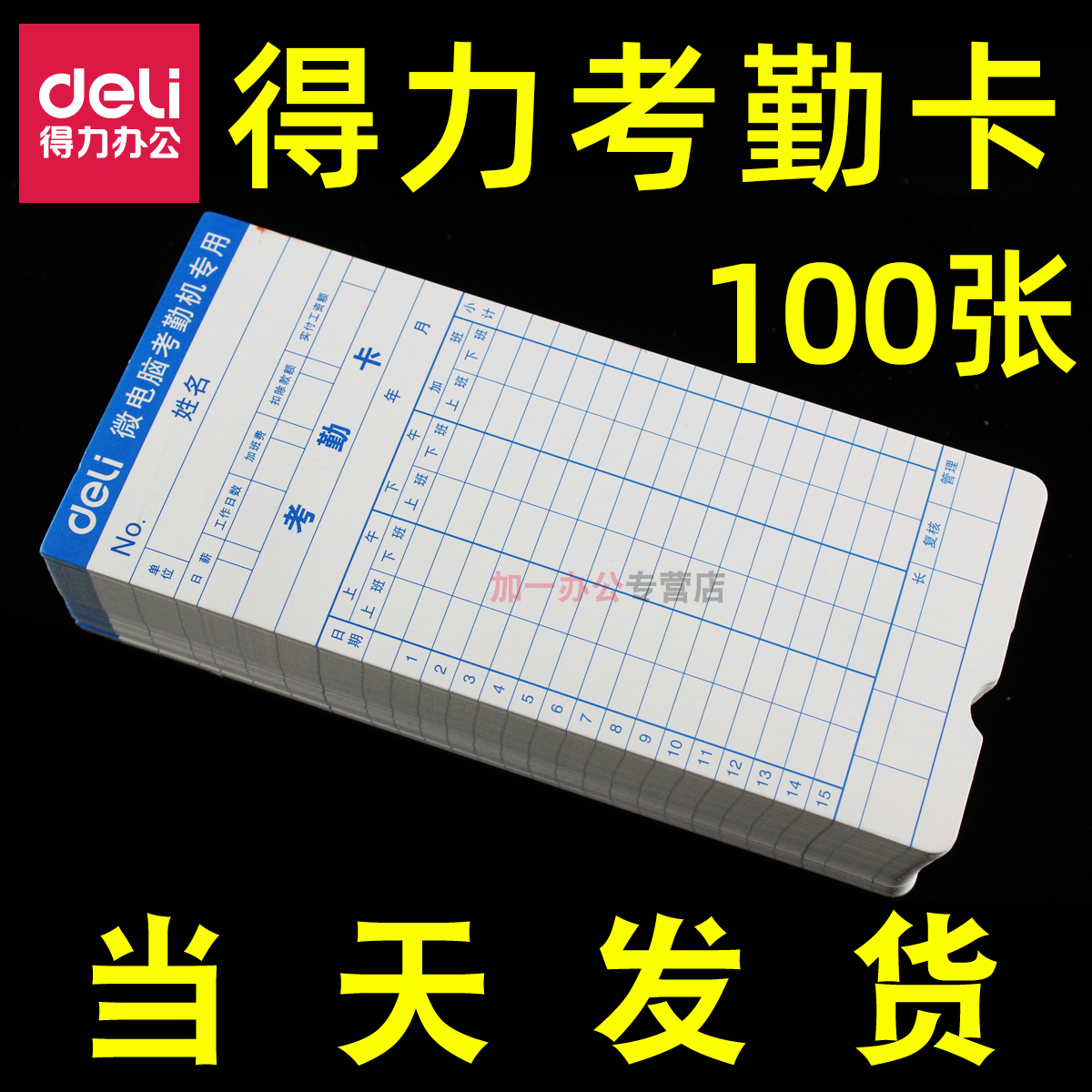 (100 sheets) strong attendance card card paper to work clocking machine clock card plus thick white universal micro-computer clock card Komi hand-written attendance machine with non-thermal attendance card table