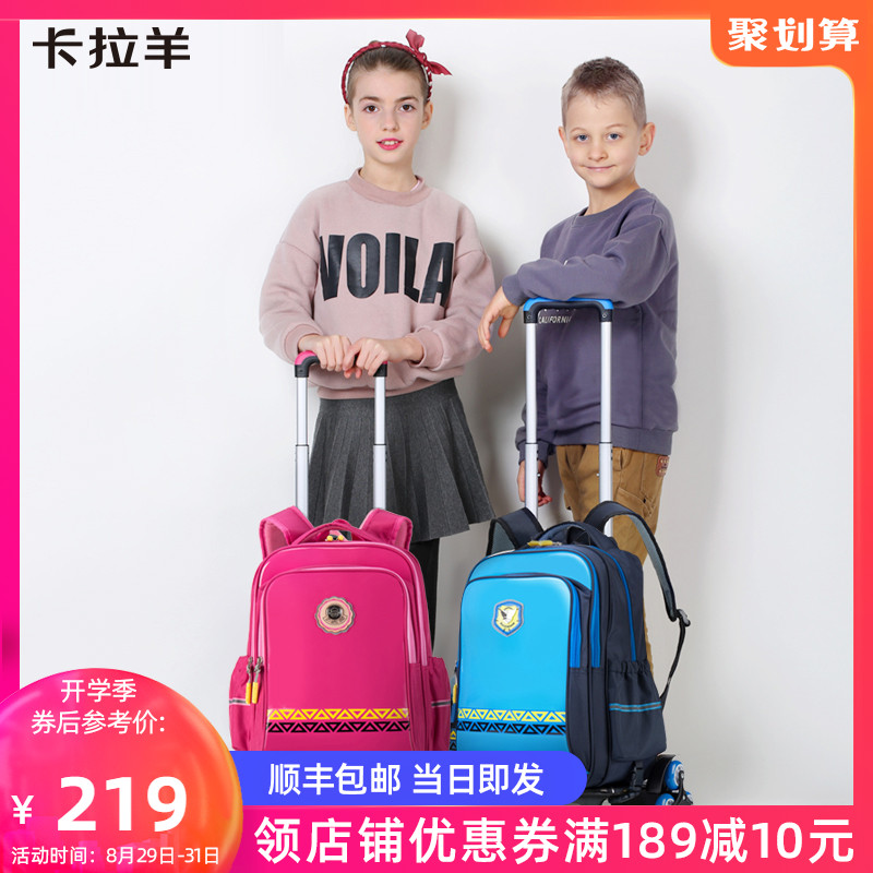 Cara sheep pull-rod schoolbag Girls Boys Six-round schoolbags Grade 1-6 Children aged 6-12 Shoulders