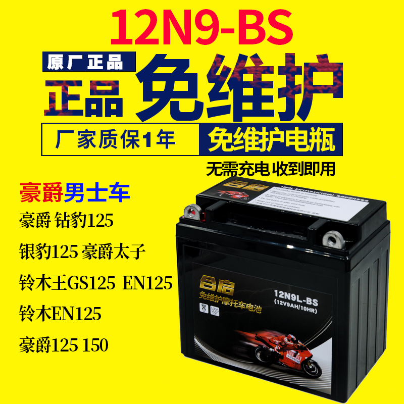Suitable for Haojue 125 motorcycle battery 12v universal dry battery Diamond leopard motorcycle 125-7 silver leopard battery