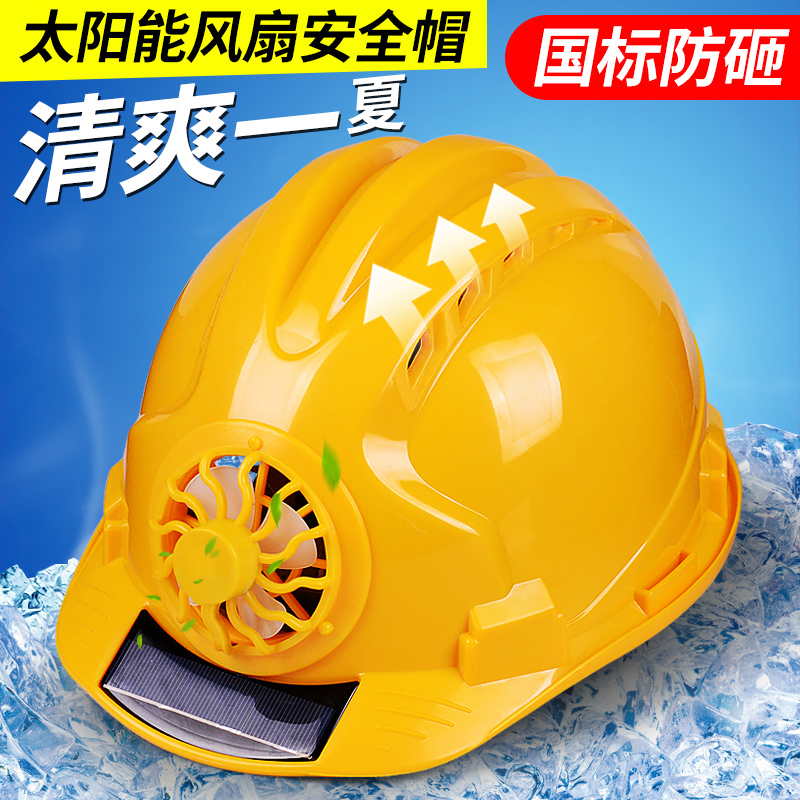 Safety helmet, summer breathable solar fan helmet construction site leadership helmet anti-smashing sun hat construction engineering