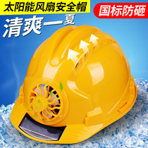 Summer ventilated solar energy with fan safety cap rechargeable site construction leader sunscreen sunshade hat artifact