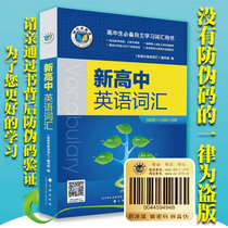 Version 18 official genuine Victor High School English Vocabulary 3000+1500+500 (just book)