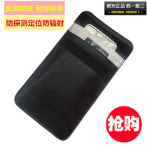 RFID leather anti-metal signal detector signal shielding bag iphone7plus mobile phone anti-radiation sleeve
